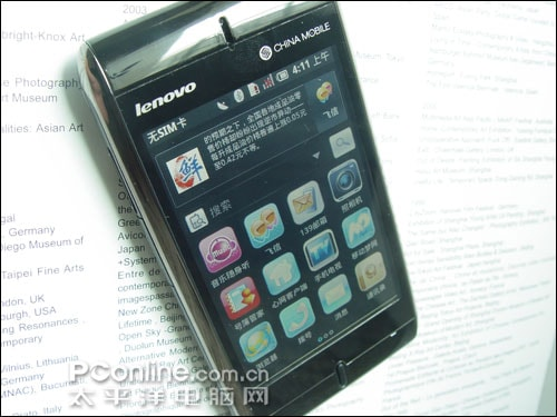 lenovo-ophone-03-31-09