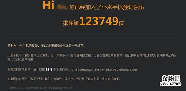 100.000 xiaomi phone