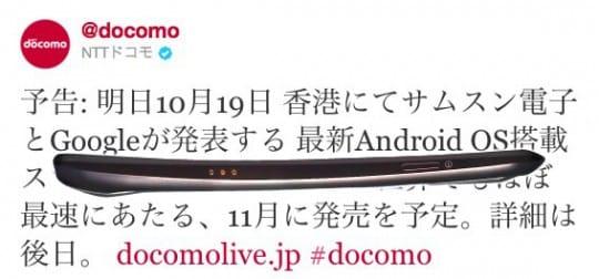 Galaxy Nexus NTT DoCoMo