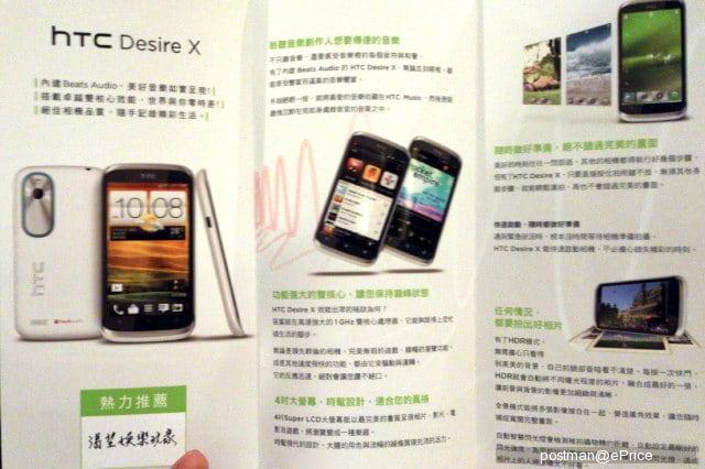 HTC Desire X (3)