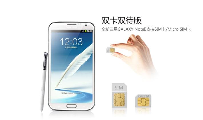 Samsung-Galaxy-Note-II-dual-SIM-China-official