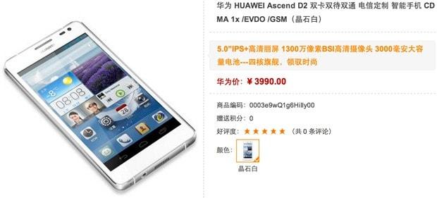 huawei-d2-china-telecom