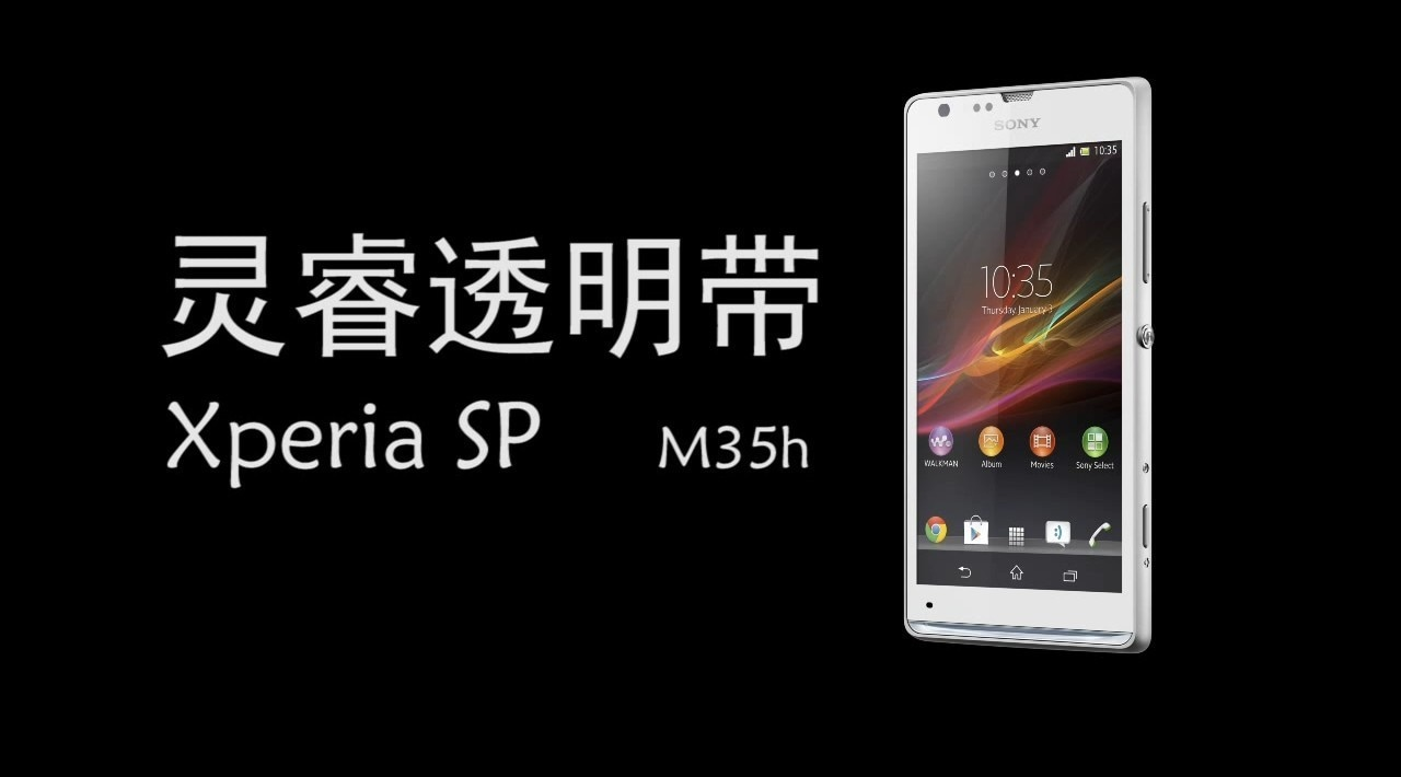 sony xperia SP render