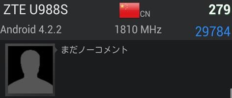 ZTE-N988S[1]
