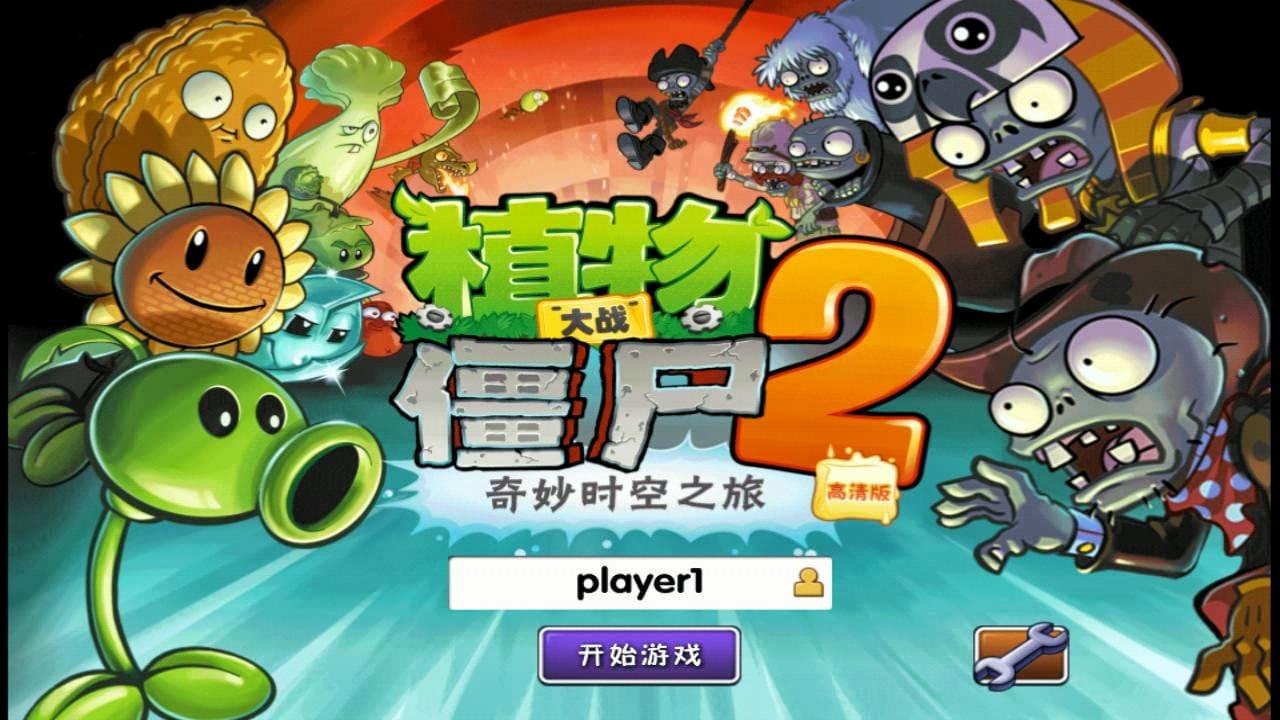 plants vs zombie 2 china edition