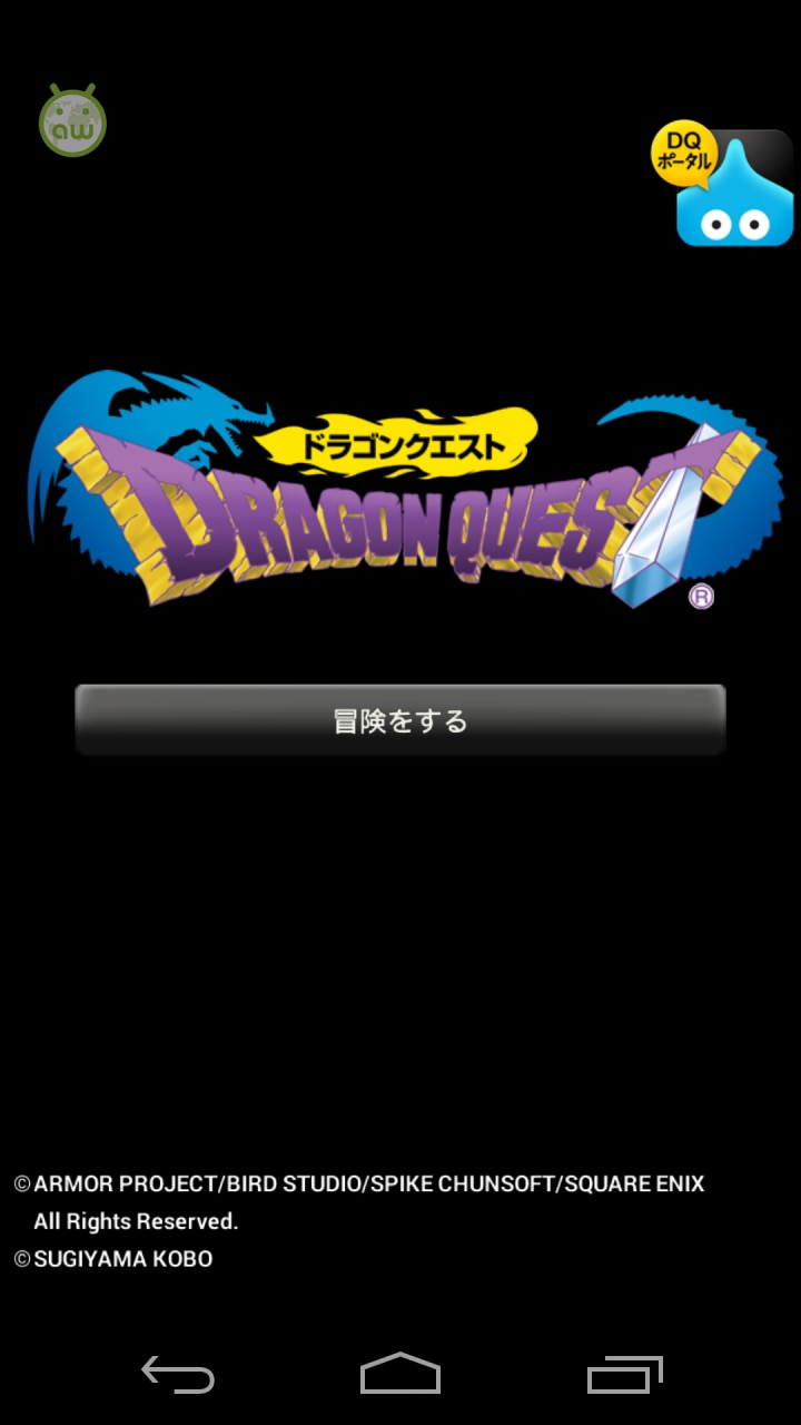 dragon quest interface (1)