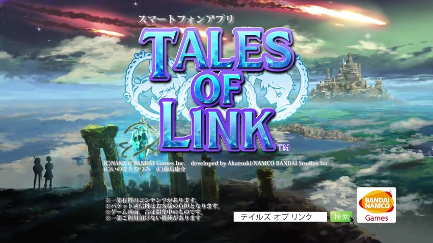 Tales of Link di Bandai Namco: trailer e gameplay , in arrivo a primavera su Android (video)