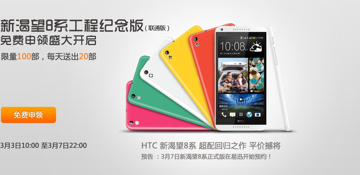 htc desire 816 pink yellow