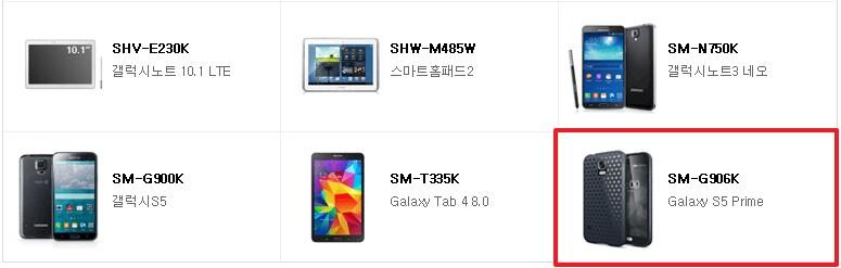 Samsung Galaxy S5 Prime certificato in Corea: verrà presentato questo mese?