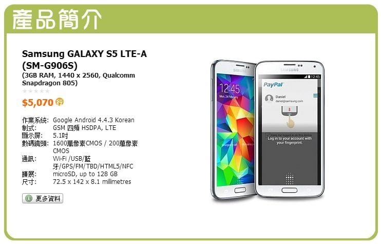 Samsung SM-G906S con display QHD, Snapdragon 805 e Android 4.4.3 appare a Hong Kong
