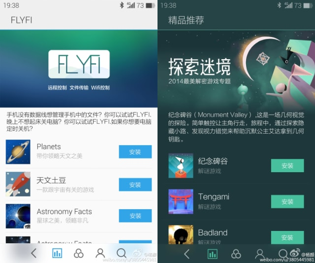 Meizu MX4 screenshot