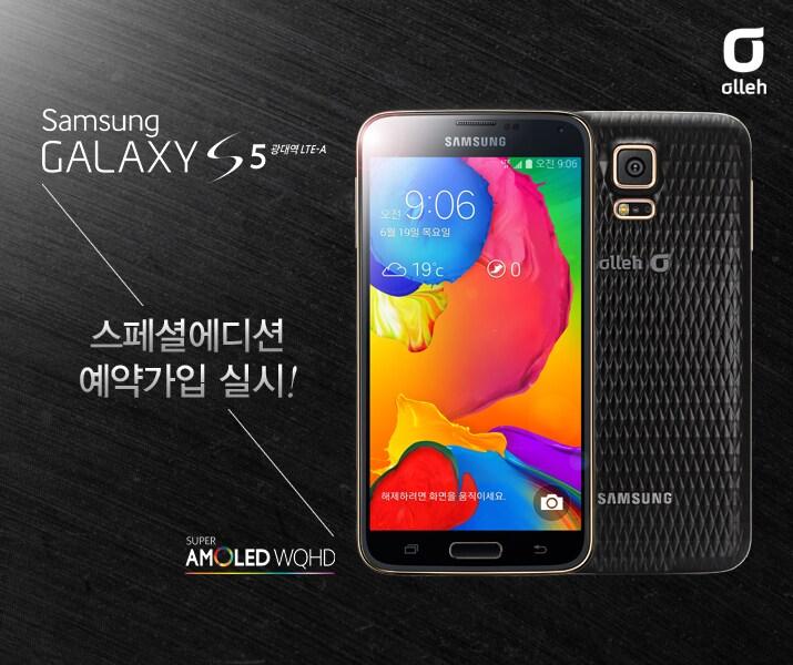 galaxy-s5-lte-a-1[1]