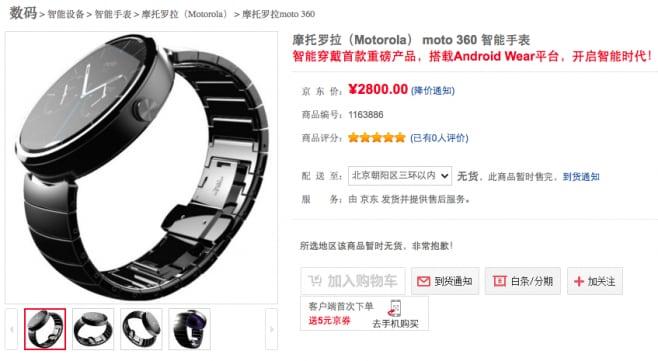 moto 360 rivenditore cinese