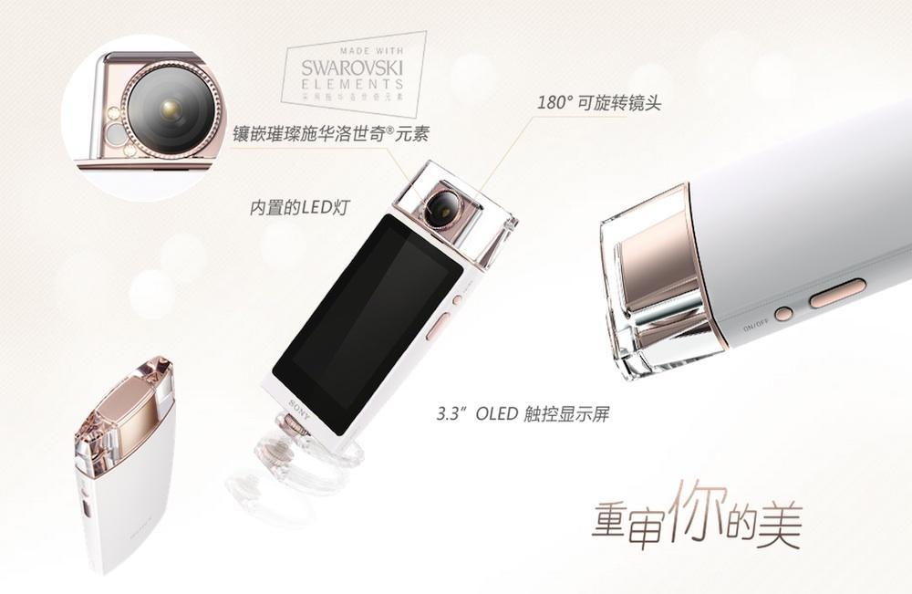 Sony lancia in Cina una bottiglia di profumo con una fotocamera dentro (o forse è il contrario)