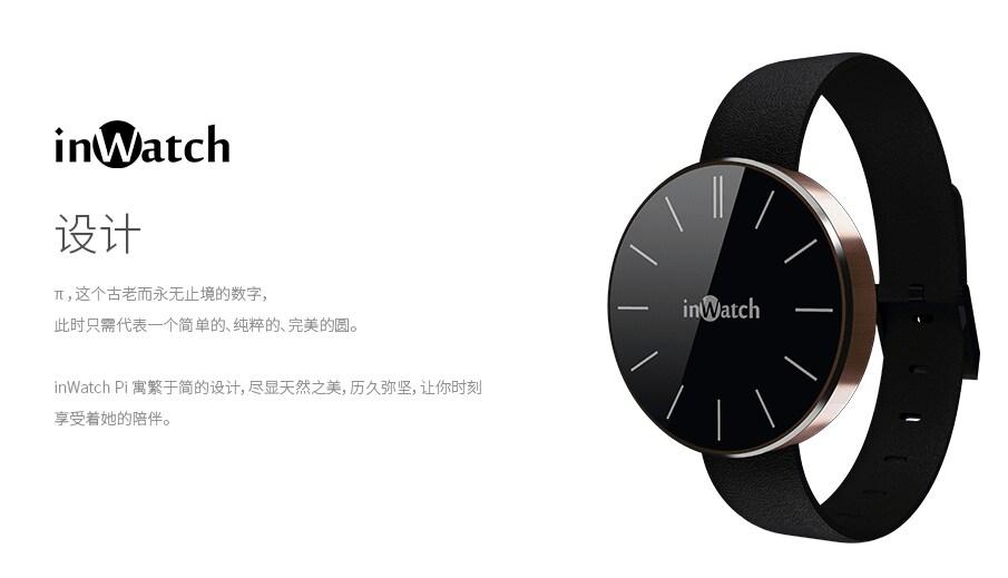 Meizu e InWatch presentano InWatch MX4 Edition, smartwatch con batteria fino a 6 mesi a soli 65$ (foto)