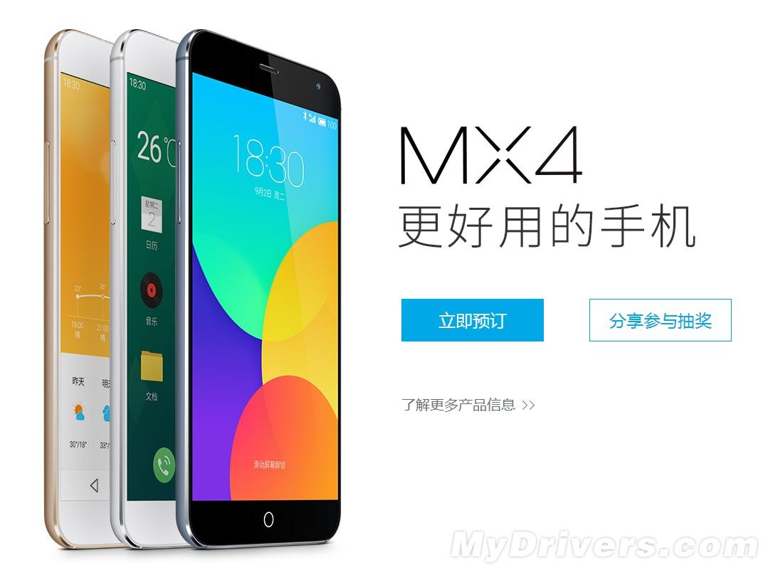 Meizu MX4 presentato ufficialmente: specifiche e prezzi (foto)