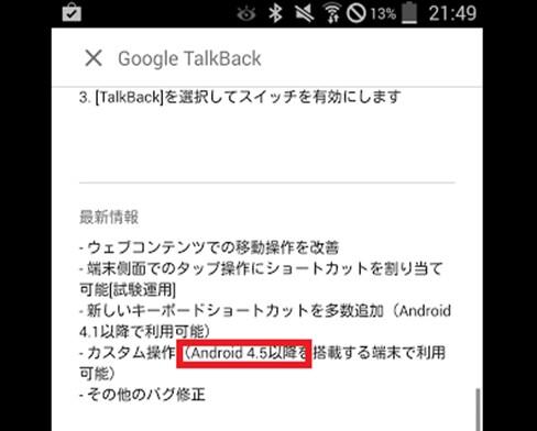 talckback android l 4.5