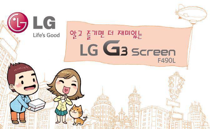 LG Liger F490l cute