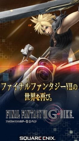 Final Fantasy 7 G bike 1