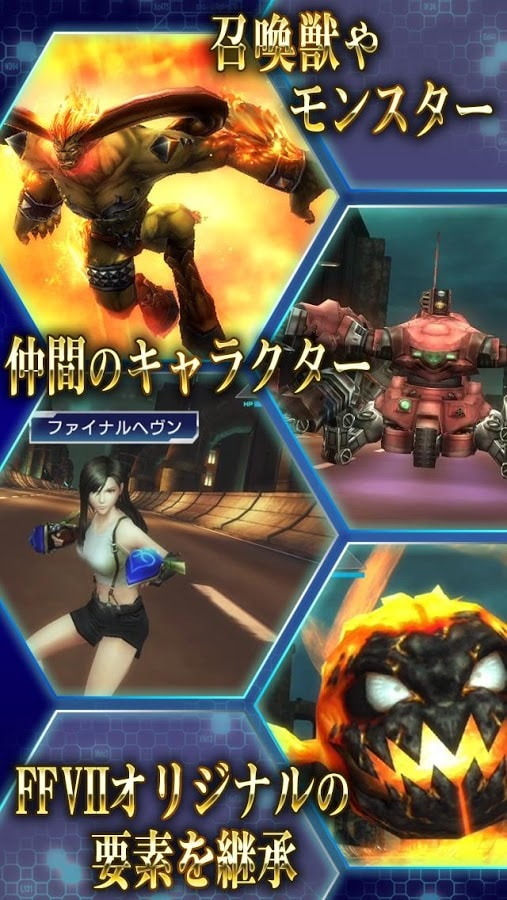 Final Fantasy 7 G bike 5