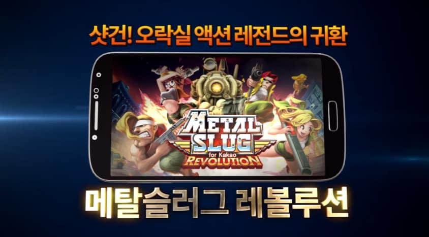 Metal Slug Revolution: presto su Android il nuovo shooter RPG di SNK Playmore (video)
