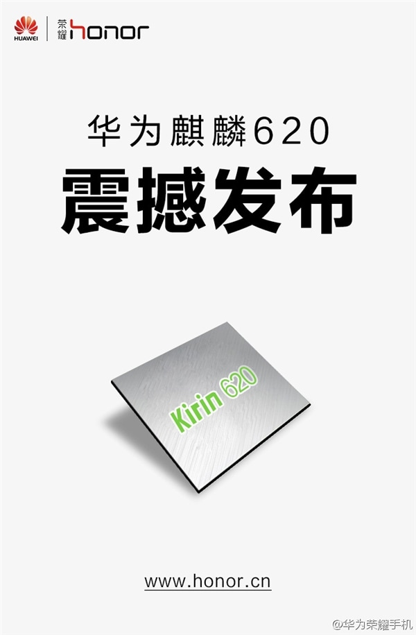 Kirin-620-announcement_1