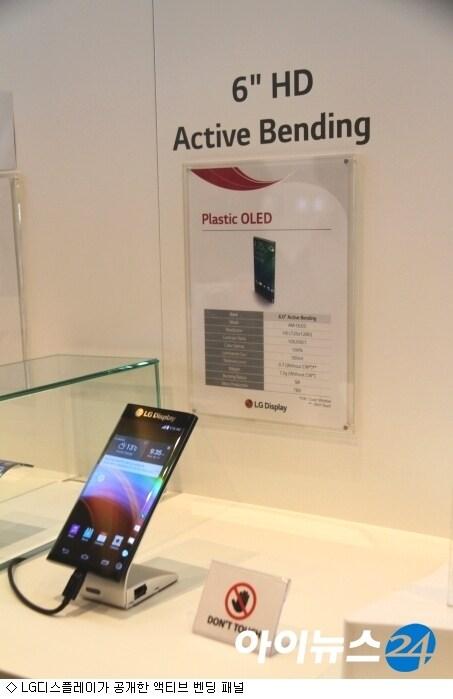 Anche LG ha il suo display (dual) edge e si chiama Active Bending