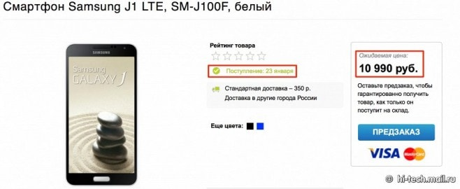 Samsung Galaxy J1 Russia