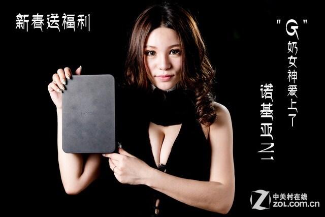 Pubblicità cinese Nokia N1 NSFW - 1