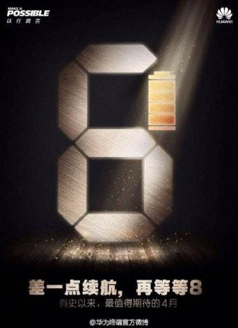 huawei p8 teaser batteria