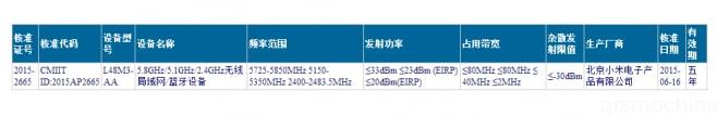 Xiaomi SRCC Mi TV 3
