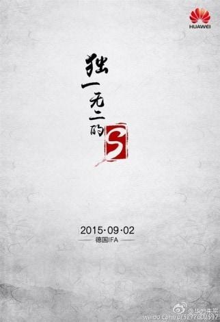 Huawei-Mate-7S teaser