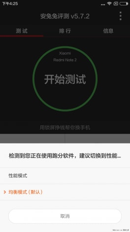 Xiaomi Redmi Note 2 Prime - AnTuTu benchmark - 1