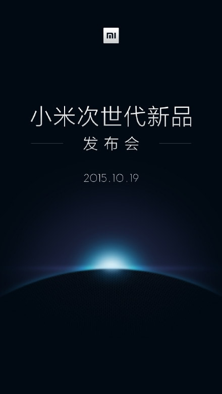 Xiaomi-October-19th-2015-event-teaser_1