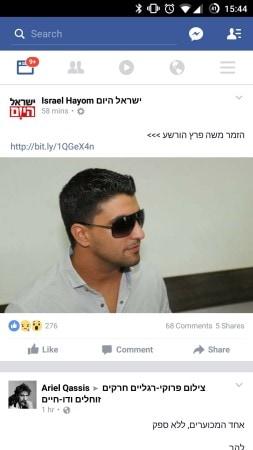 Facebook feed video