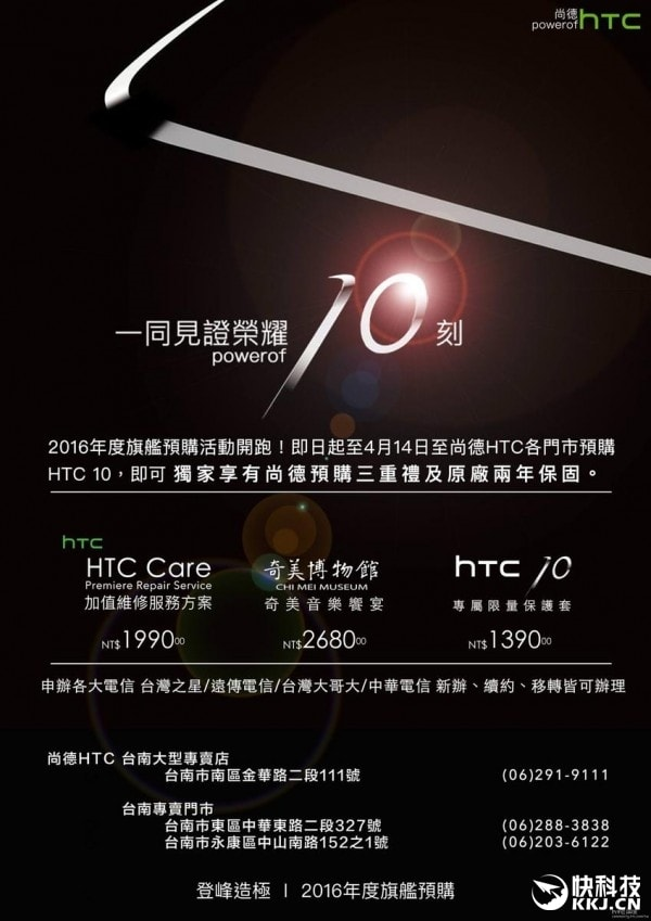 HTC 10 taiwan prezzo
