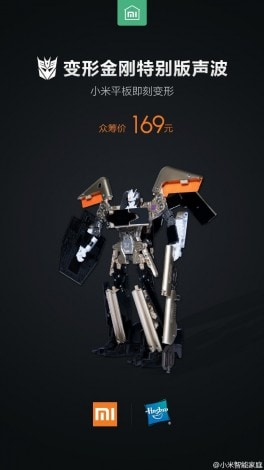 Xiaomi Transformer 1