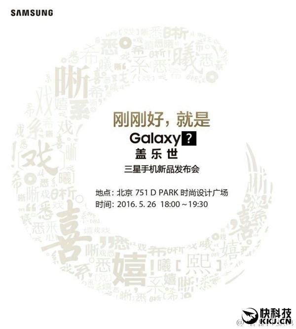 Samsung non ve lo dice, ma questo invito è per la presentazione di Galaxy C5 e C7 (foto)