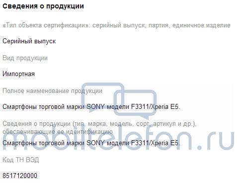 Xperia E5 – F3311 – Russia