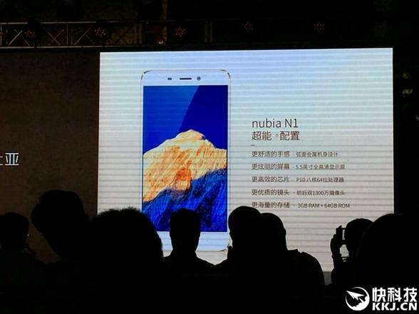 Trapelate le caratteristiche di Nubia N1: vanterà una batteria da 5.000 mAh