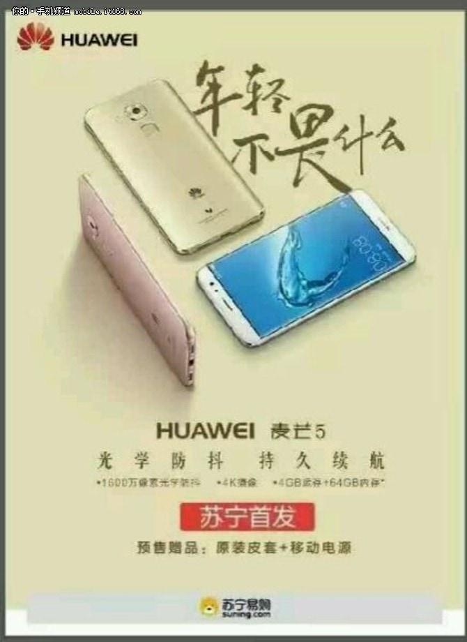 huawei-Maiming-5