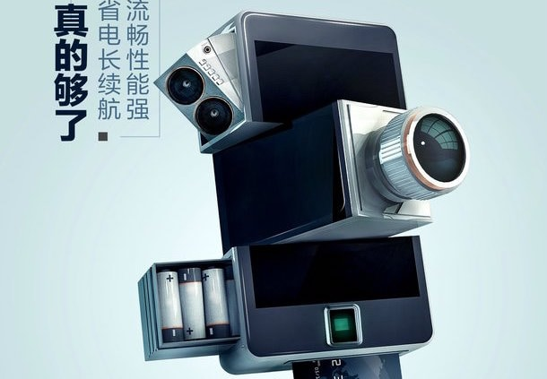 Huawei-G9-plus-poster