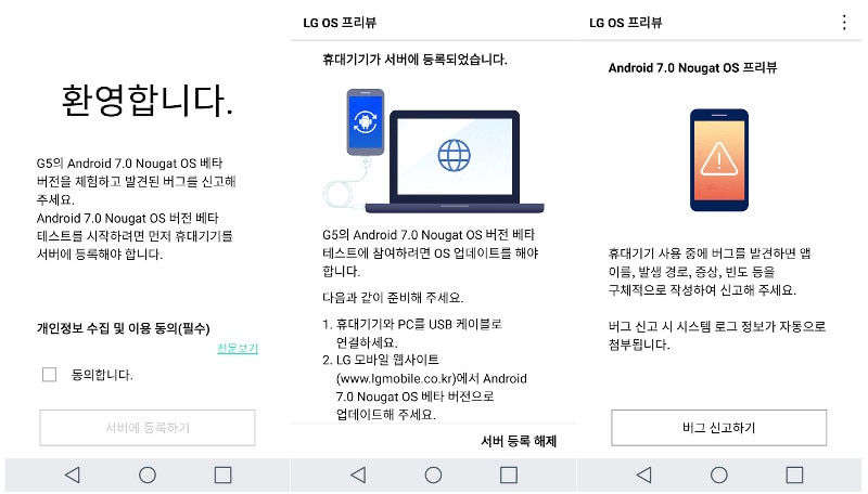 LG G5 preview nougat