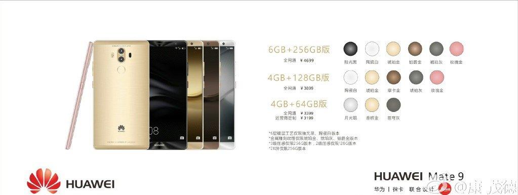 Huawei Mate 9: 3 varianti, 6 colorazioni e prezzi trapelati (foto)