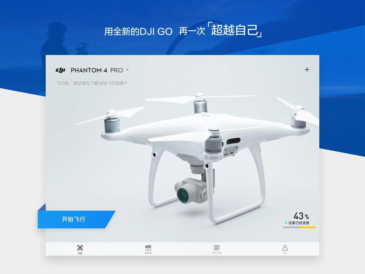 DJI rilascia una nuova app per il livestreaming e l'editing dei video dei suoi ultimi droni
