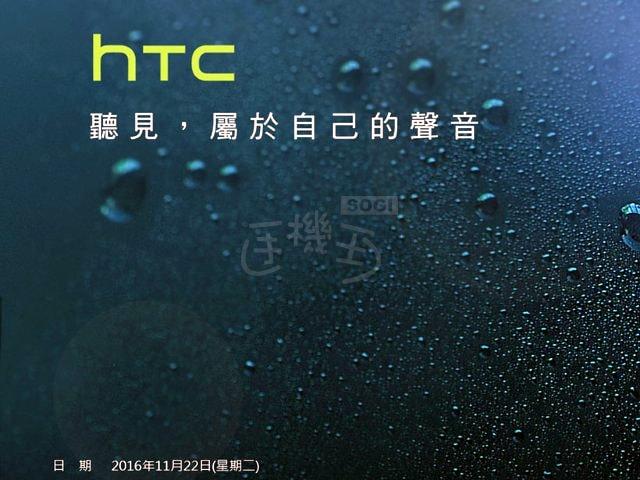 HTC 10 Evo, versione internazionale di Bolt, sarà presentato il 22 novembre (foto)