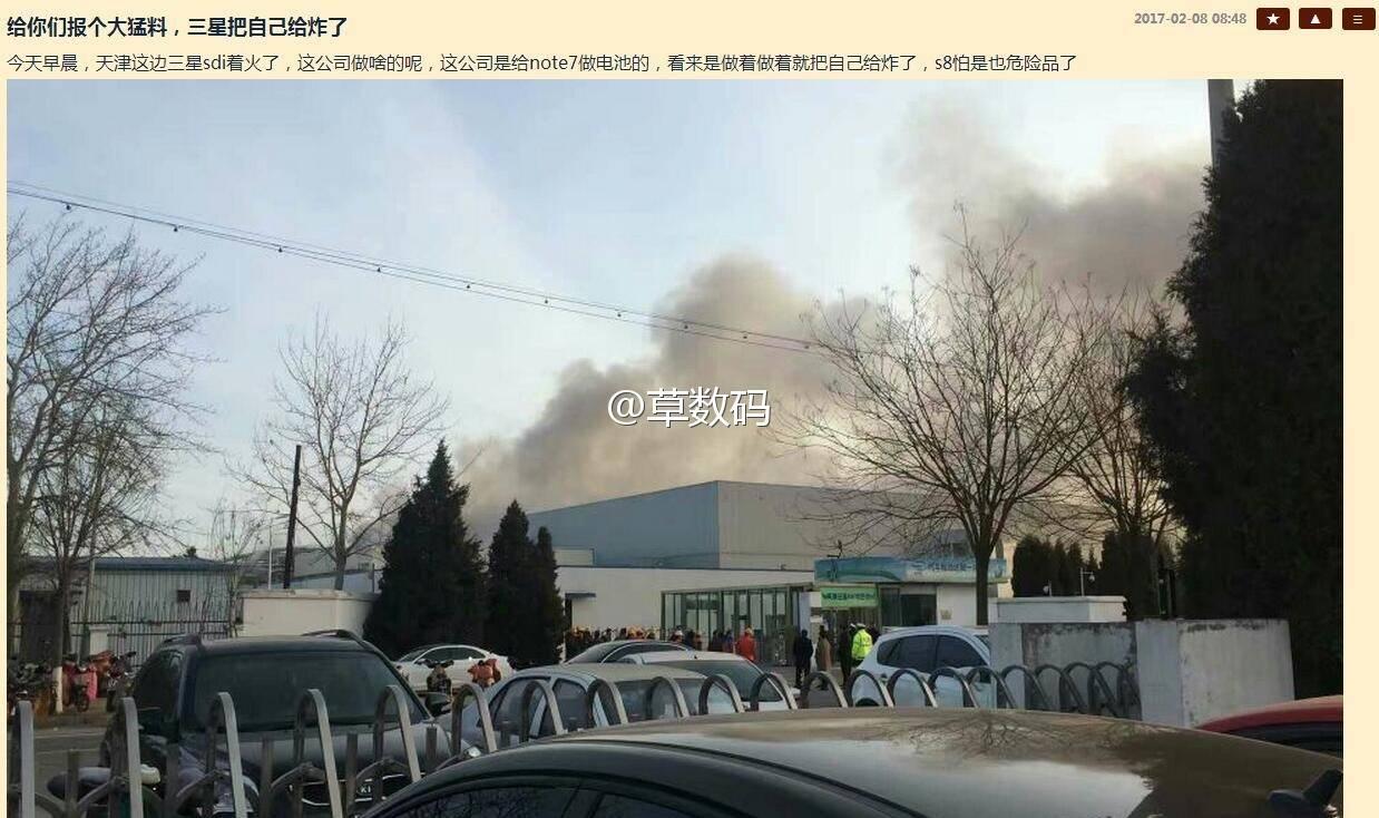 Una fabbrica di Samsung SDI, l'azienda che ha realizzato le batterie di Galaxy Note 7, ha preso fuoco (foto)