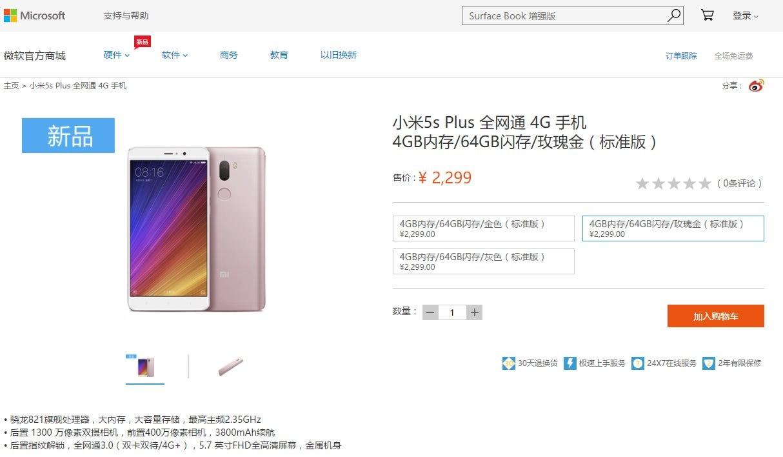 Il Microsoft Store in Cina vende smartphone Xiaomi (con Android, ovviamente)