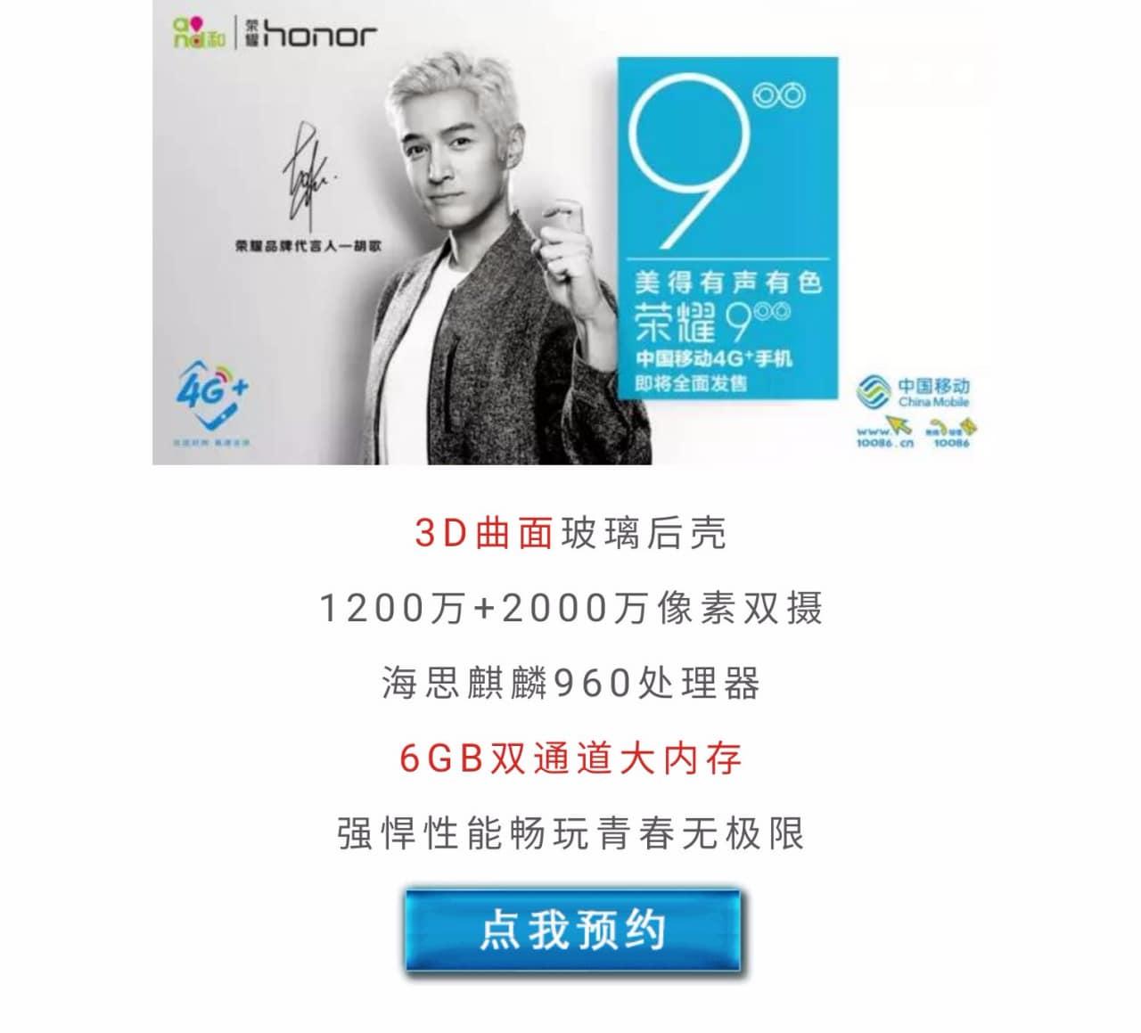 Honor 9, i rumor confermano le specifiche: Kirin 960, 6 GB di RAM e dual-cam