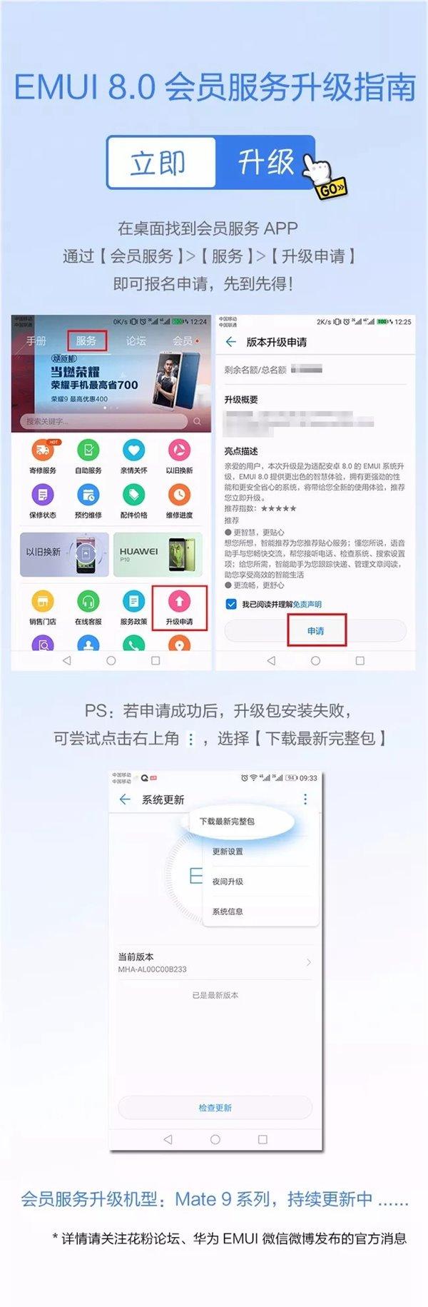 Huawei-Mate-9-EMUI-8.0-android-oreo